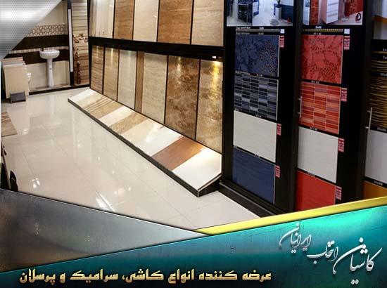 مرکز فروش سرامیک سرویس بهداشتی