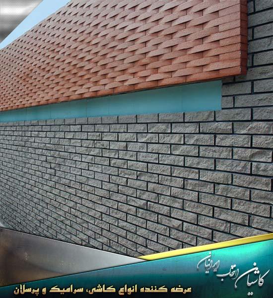 انواع کاشی دیوار حیاط