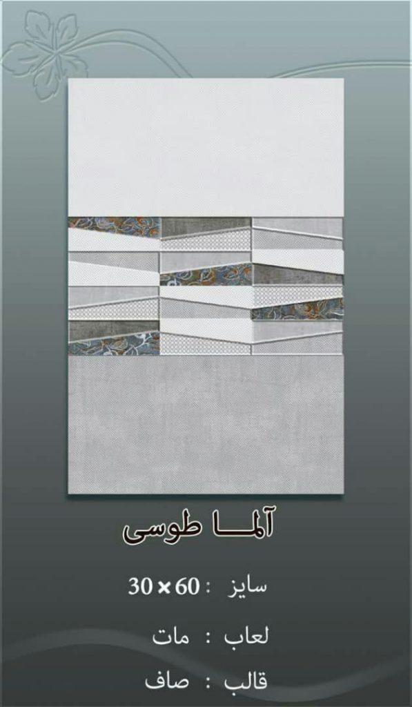 سرامیک دیوار 30*60