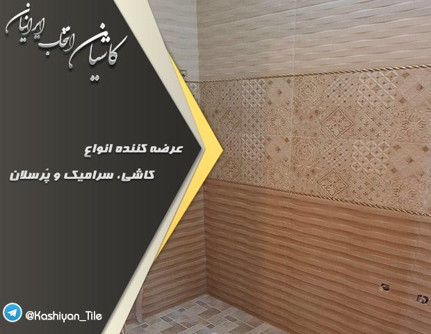 کاشی دیوار توالت و حمام