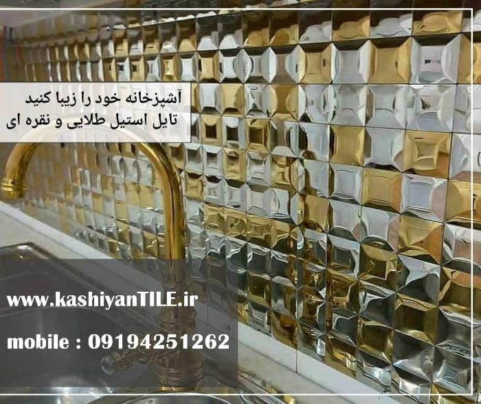 قیمت تایل بین کابینتی