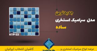 سرامیک استخری تهران